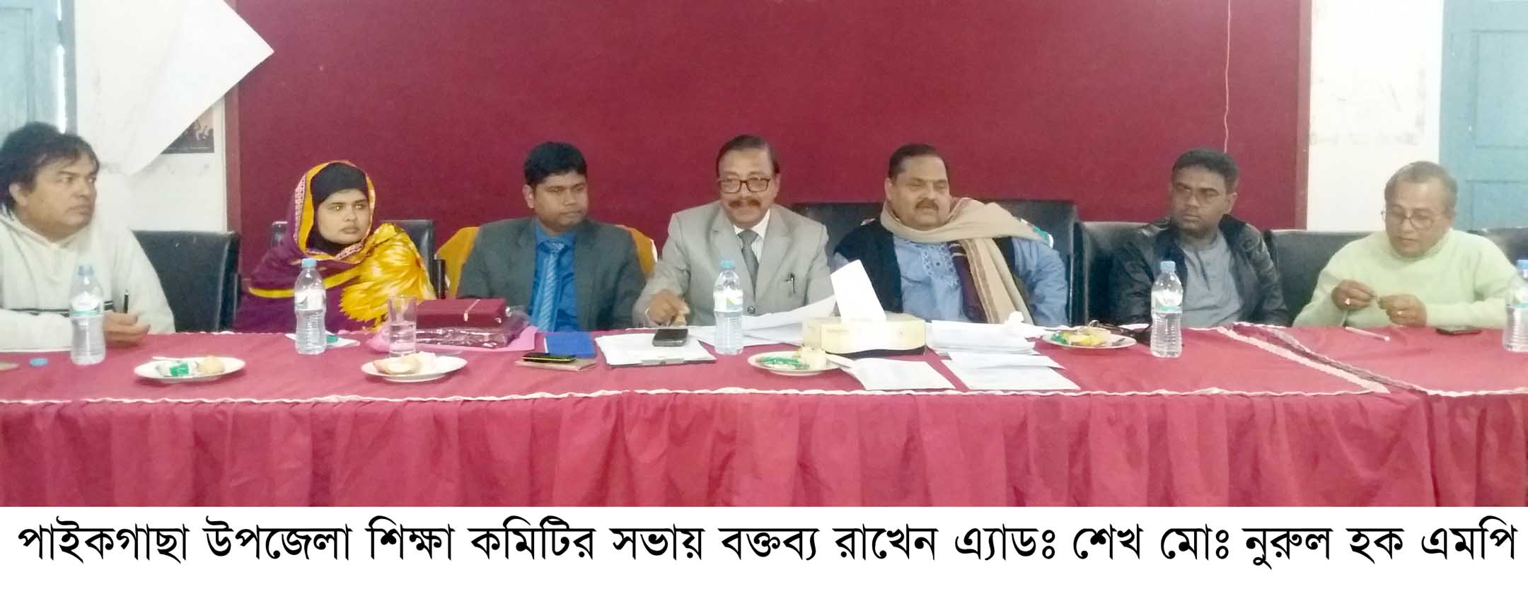 পাইকগাছা উপজেলা শিক্ষা কমিটির সভা