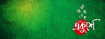 মহান একুশ: প্রেক্ষাপট ও আজকের প্রতিপালন 'আমার দু:খিনী বর্ণমালা গো তোমায় মুক্ত করে পেলাম'