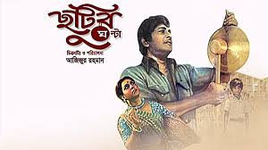 সেই বাংলা ছবি 'ছুটির ঘন্টা' এখন সাতক্ষীরার কালিগঞ্জের ফতেপুরে!
