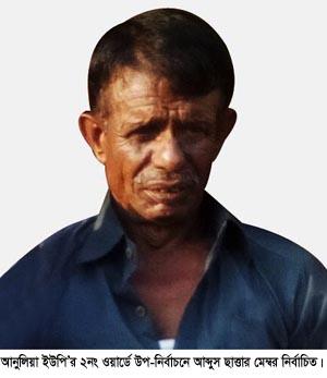 আশাশুনির আনুলিয়া ইউপি'র ২নং ওয়ার্ডে সাত্তার মেম্বর নির্বাচিত