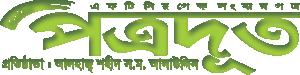 প্রতারণাপুর্বক ভবানীপুর মৌজার জমি বিক্রির ষড়যন্ত্র