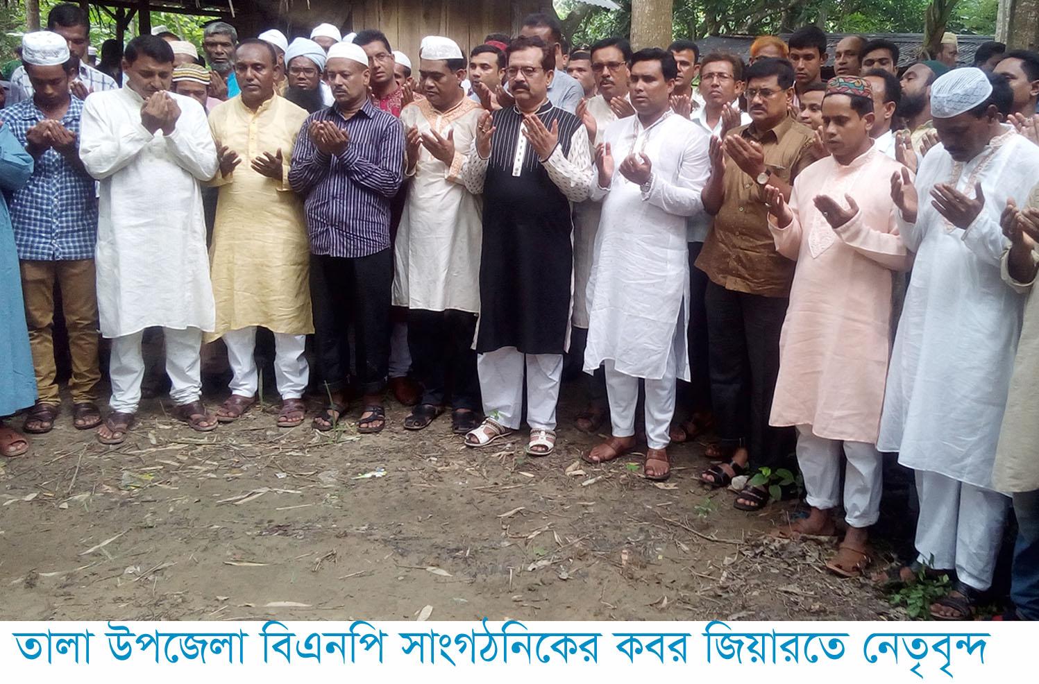 তালা উপজেলা বিএনপি নেতা বদরুজ্জামান বদরুলের কুলখানি অনুষ্ঠিত