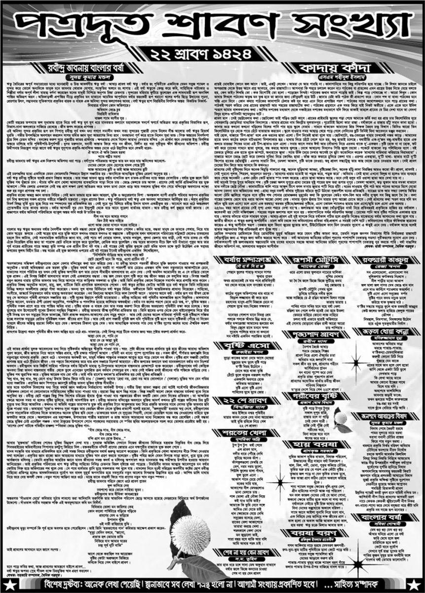 হাবিবুল ইসলাম হাবিব আত্মসমর্পন করায় জেলা বিএনপিতে চাঞ্চল্য