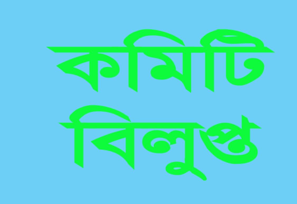 দেবহাটা উপজেলা ছাত্রলীগের কমিটি বিলুপ্ত