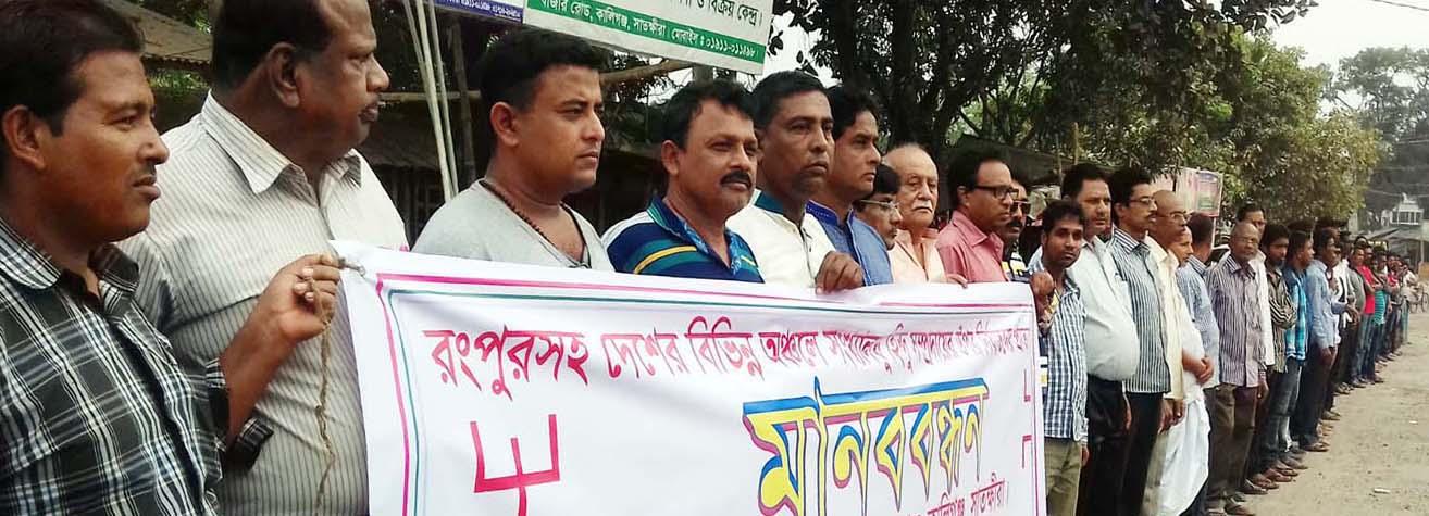 রংপুরে সংখ্যালঘুদের উপর নির্যাতনের প্রতিবাদে কালিগঞ্জে মানববন্ধন
