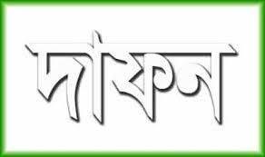 চলে গেলেন তালায় বীর মুক্তিযোদ্ধা সুজায়েত আলী: রাষ্ট্রীয় মর্যাদায় দাফন