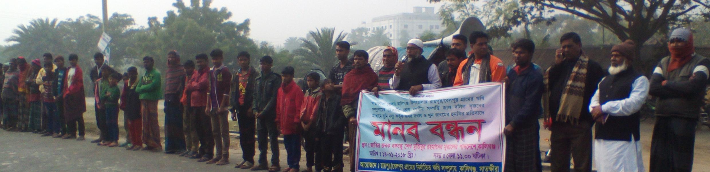 কালিগঞ্জে সংখ্যালঘু সম্প্রদায়ের জমি দখলের প্রতিবাদে মানববন্ধন