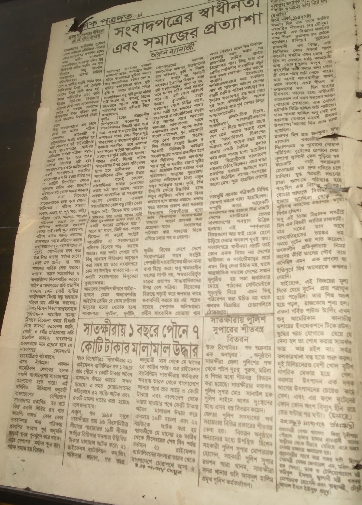 পত্রদূতের প্রথম সংখ্যা ২৩ জানুয়ারি ১৯৯৫
