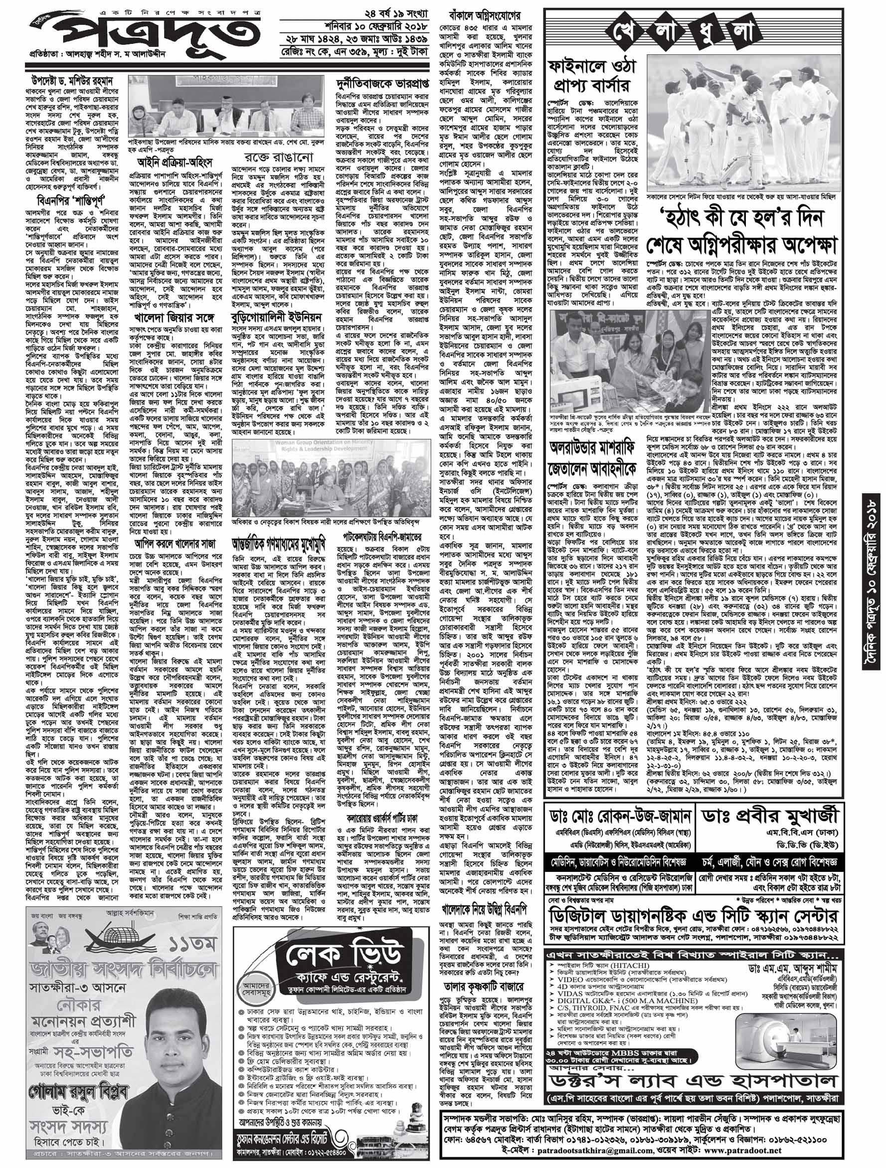 কেশবপুরের ভালুকঘর ফাজিল মাদ্রাসার অবসর প্রাপ্ত ৫শিক্ষক কর্মচারীকে সংবর্ধনা প্রদান