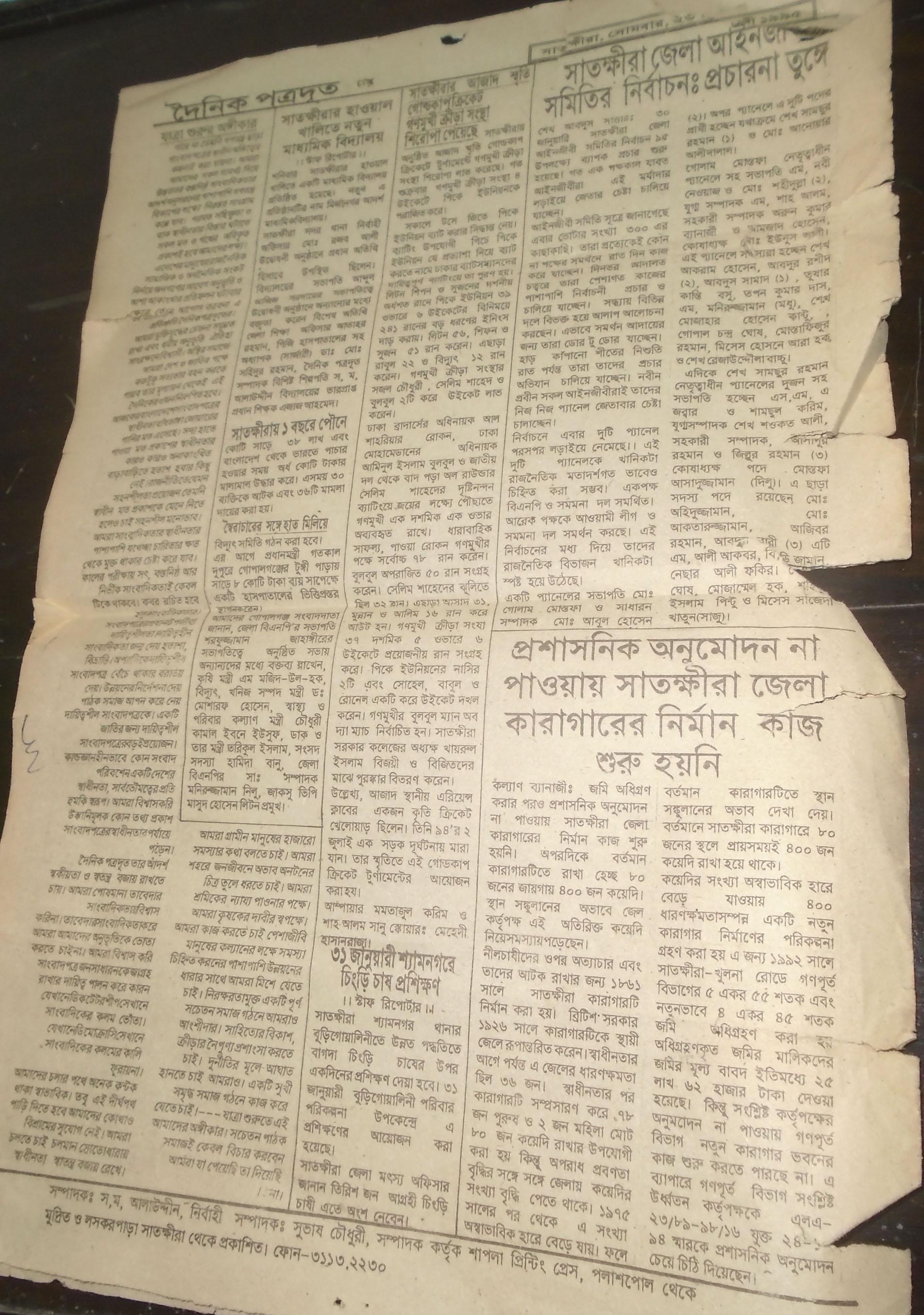 পত্রদূতের প্রথম সংখ্যা শেষ পাতা ২৩ জানুয়ারি ১৯৯৫