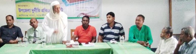 কালিগঞ্জ উপজেলা দুর্নীতি প্রতিরোধ কমিটির মাসিক সমন্বয় সভা অনুষ্ঠিত