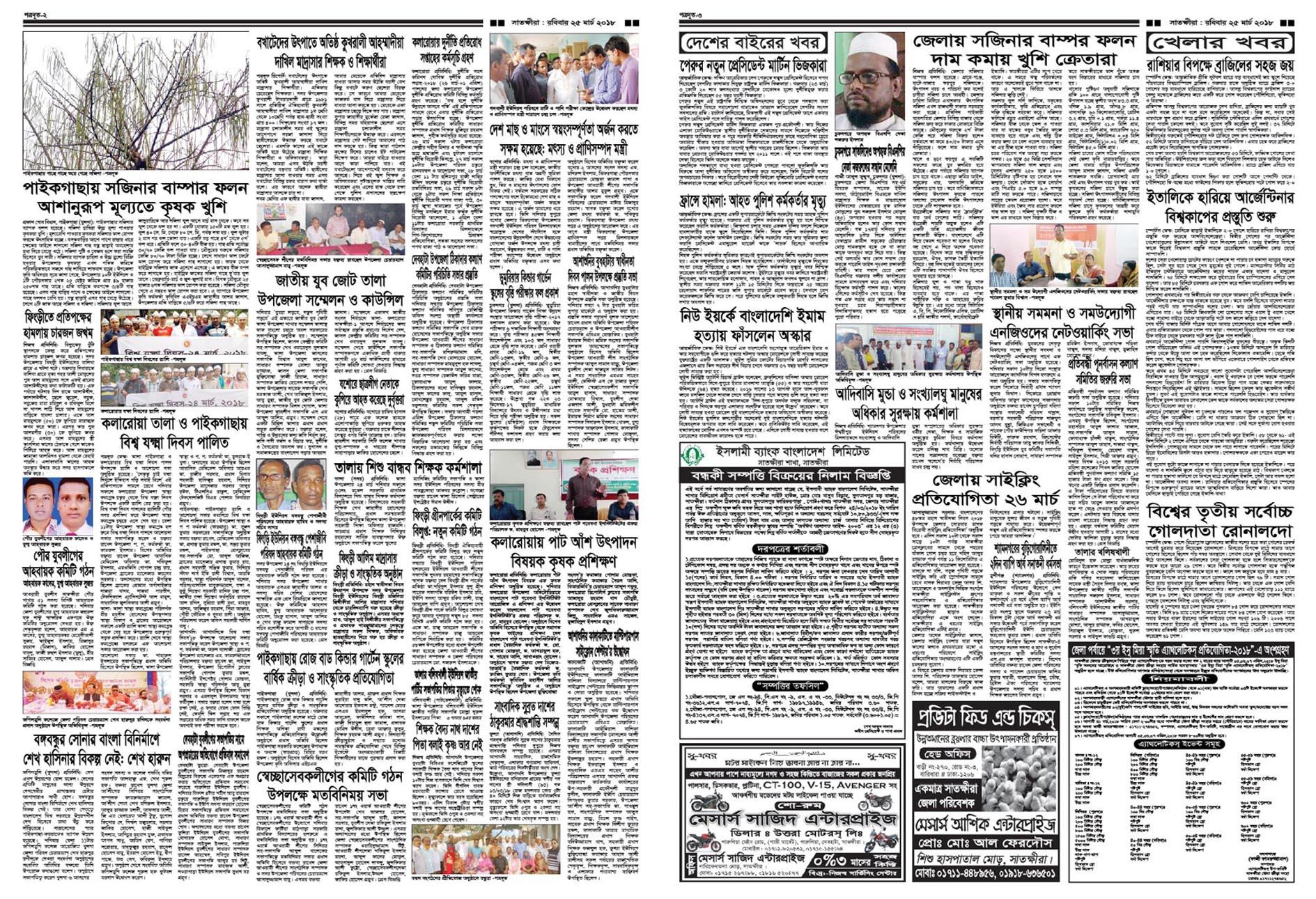 শ্যামনগরের বুড়িগোয়ালিনীতে ২দিন ব্যাপি আর্য সনাতনী ধর্মসভা