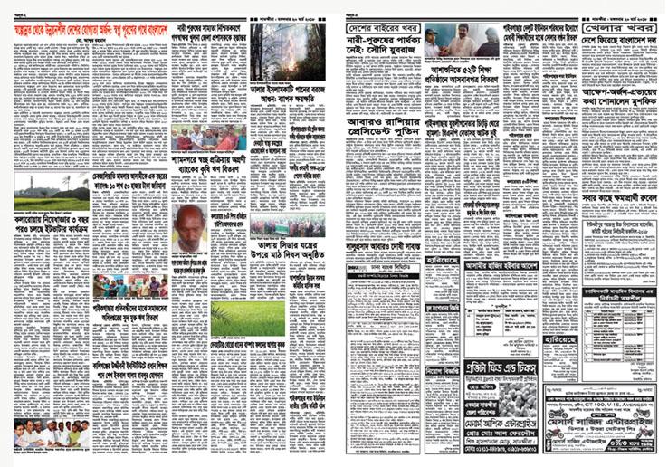চায়না বাংলা ২য় বিভাগ ক্রিকেটে শাহ স্পোর্টিং ক্লাব ও বলাকা ক্রীড়া চক্রের জয়লাভ