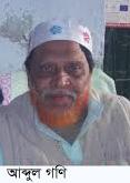 দেবহাটা উপজেলা চেয়ারম্যান সাময়িকভাবে বরখাস্ত
