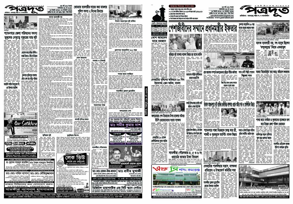 আজকের পত্রিকা দৈনিক পত্রদূত ১ ও ৪ পৃষ্টা