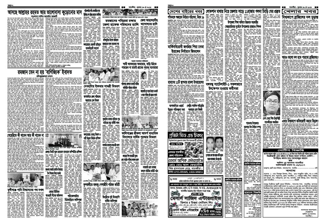 আজকের দৈনিক পত্রদূত ১৬.০৫.১৮ দ্বিতীয় ও তৃতীয় পাতা