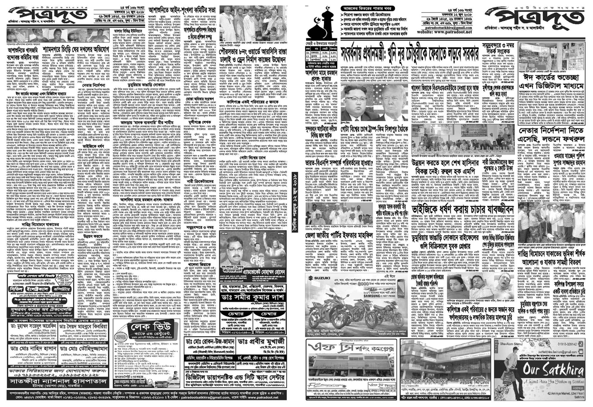 শার্শা বারপোতায়-মাদক সন্ত্রাস ও চোরাচালান বিরোধী সমাবেশ