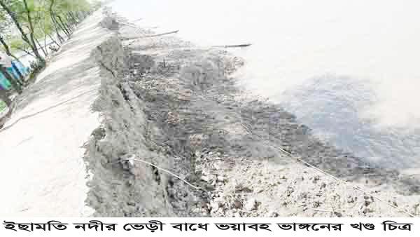 দেবহাটার ইছামতি নদীর বেড়িবাঁধে ভাঙন: আতংকে এলাকাবাসি