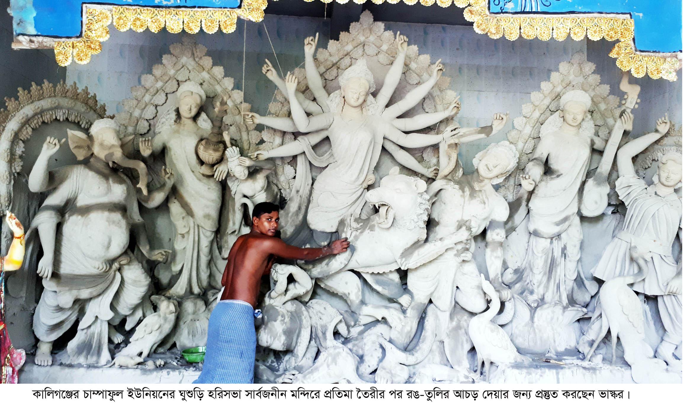 কালিগঞ্জে ৫১মন্ডপে জোরেশোরে চলছে শারদীয় দুর্গোৎসবের প্রস্তুতি