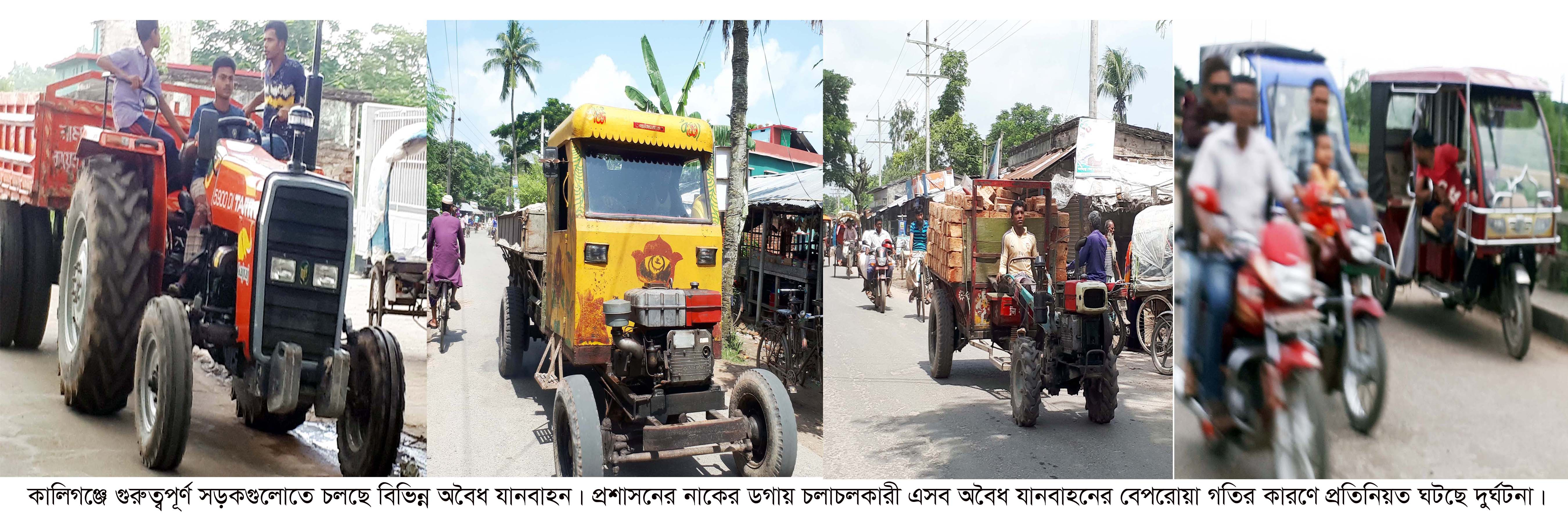 কালিগঞ্জের সড়কে অবৈধ যানবাহনের বেপরোয়া চলাচল: ঘটছে দুর্ঘটনা