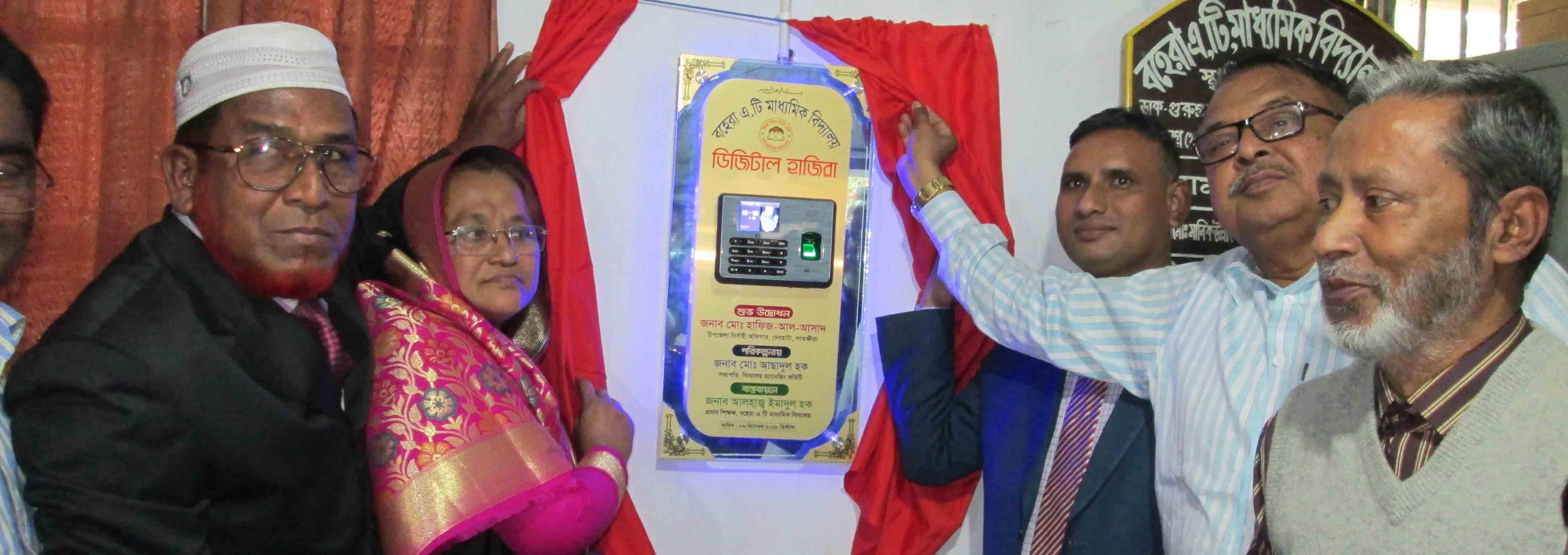 বহেরা হাইস্কুলে শিক্ষকদের ডিজিটাল হাজিরার উদ্বোধন