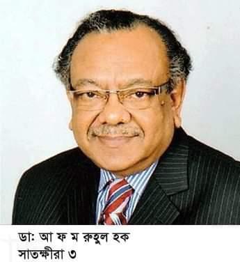 আগামীকাল ডা. রুহুল হকের নেতৃত্বে নিউইয়র্কে যাচ্ছে বাংলাদেশ সংসদীয় প্রতিনিধি দল