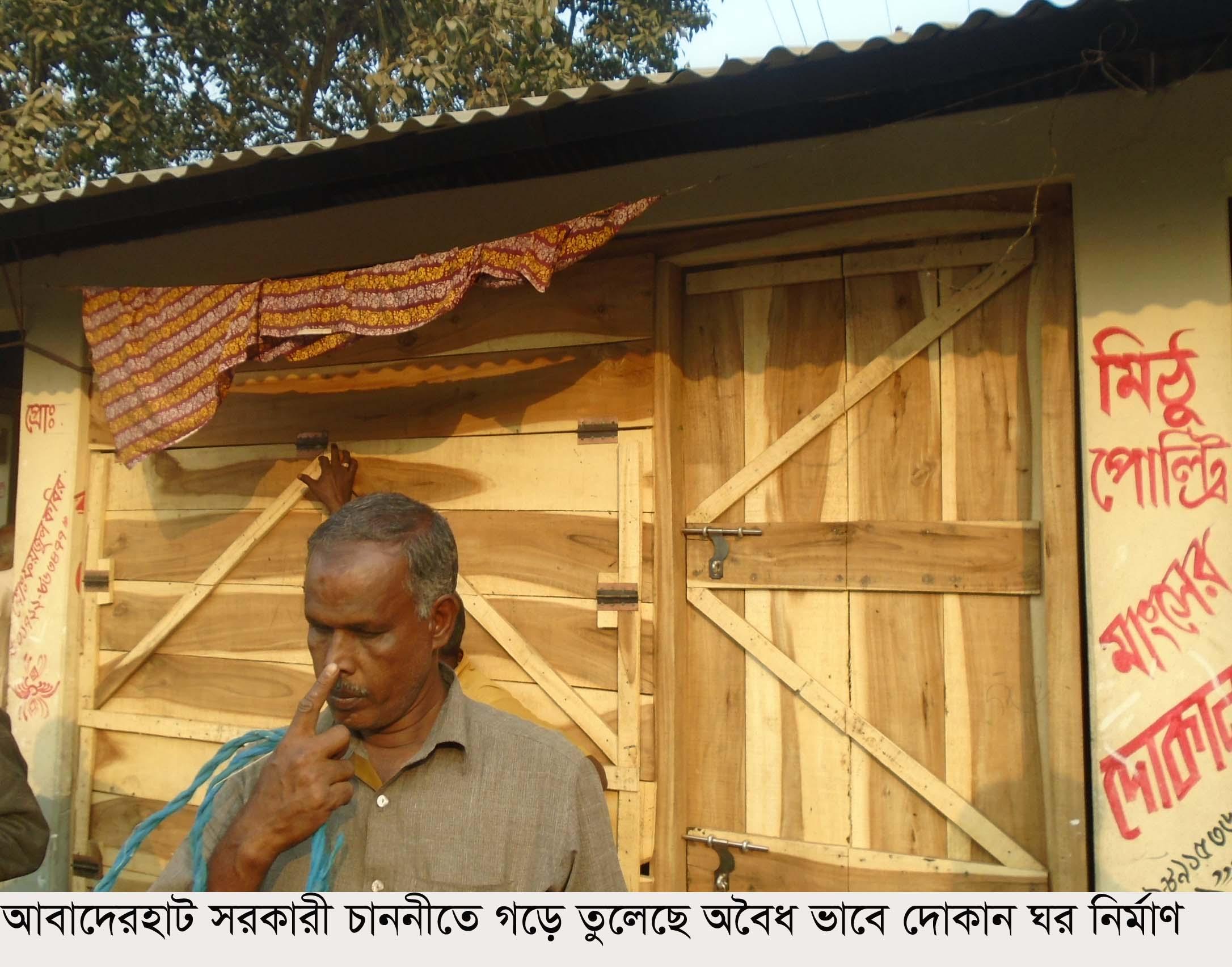 আবাদেরহাট সরকারি চাননীতে অবৈধভাবে দোকান ঘর নির্মাণের অভিযোগ