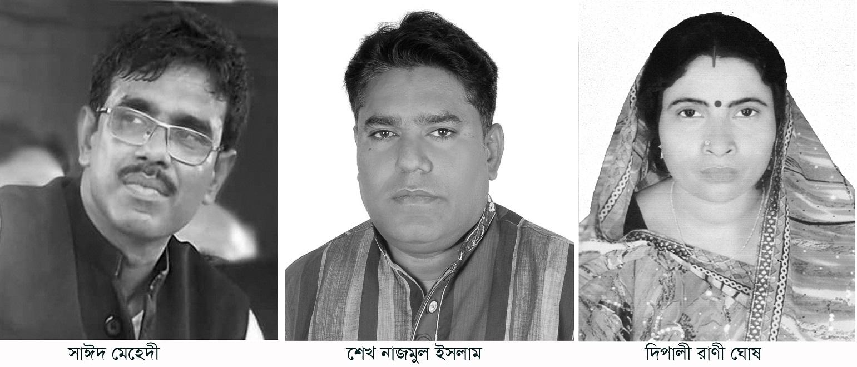 কালিগঞ্জে চেয়ারম্যান সাঈদ মেহেদী, নাজমুল ও দিপালী ভাইস চেয়ারম্যান