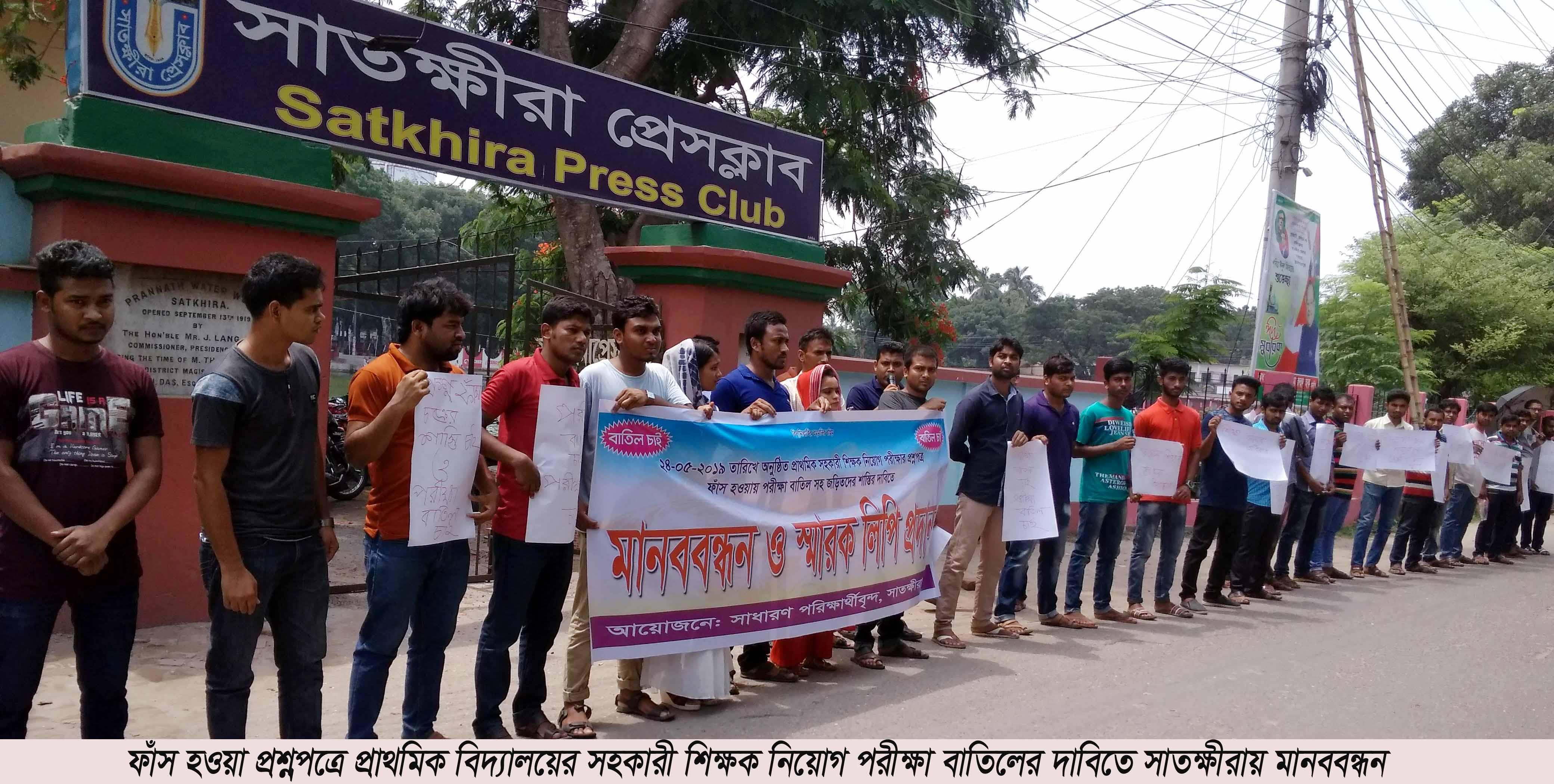 সাতক্ষীরা প্রেসক্লাবে সন্ত্রাসী হামলা: কালিগঞ্জ রিপোর্টার্স ক্লাবের তীব্র নিন্দা ও প্রতিবাদ