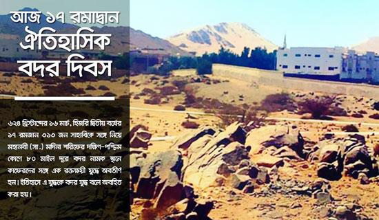 সিয়াম সাধনা আজ ঐতিহ্যাসিক বদর দিবস