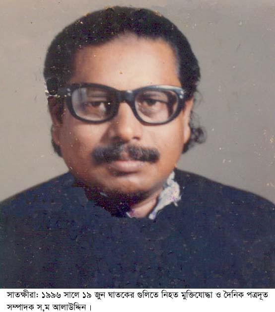 বীর মুক্তিযোদ্ধা স.ম আলাউদ্দীন ছিলেন সাতক্ষীরার উন্নয়নের পথিকৃত