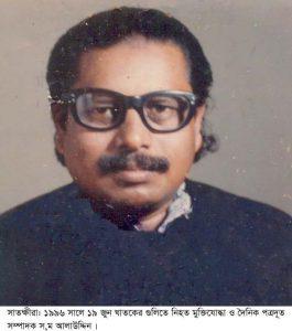 শহিদ স.ম আলাউদ্দিন মিশে আছে সাতক্ষীরার মাটি ও মানুষের হৃদয়ে