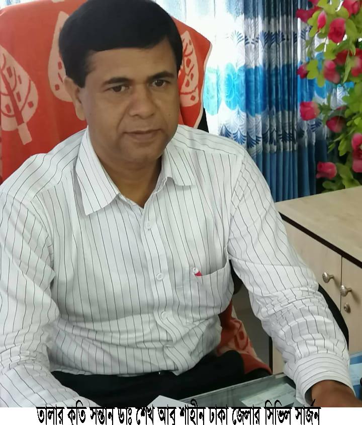 তালার সন্তান ডা. শেখ আবু শাহীন ঢাকা জেলার সিভিল সার্জন