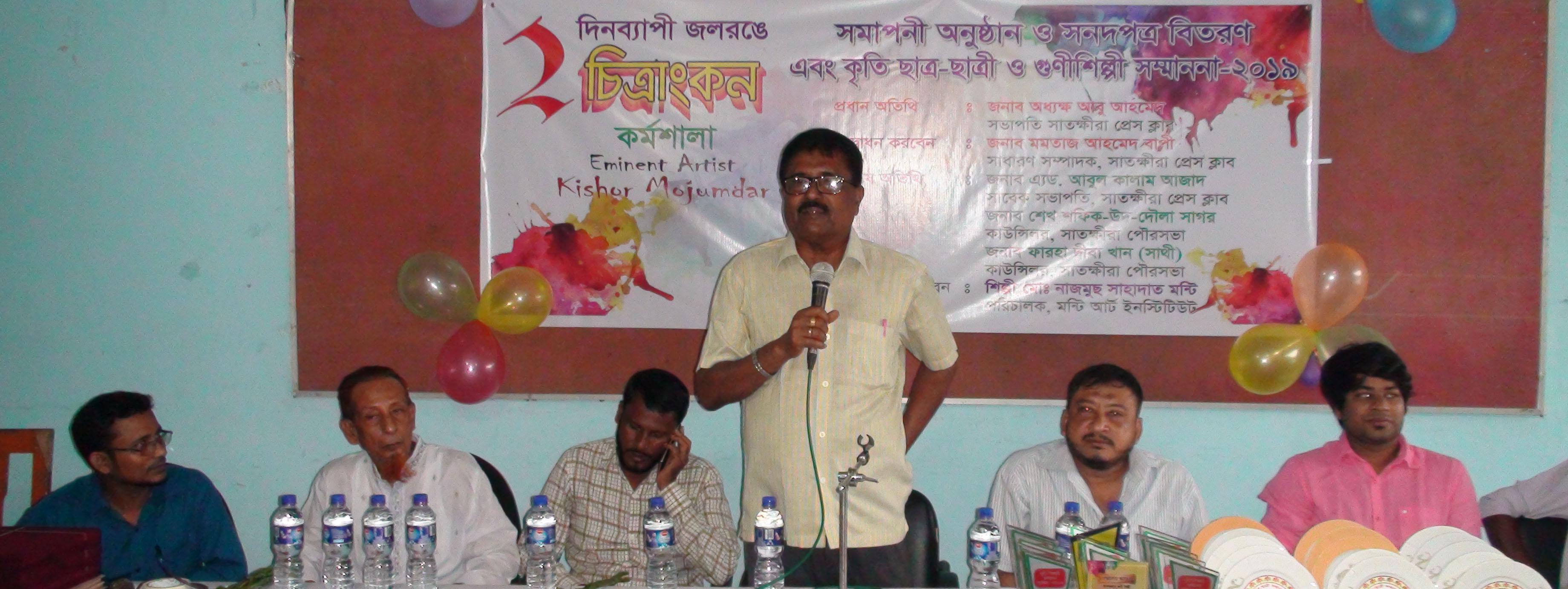 দু'দিনব্যাপী জলরঙে চিত্রাংকন প্রশিক্ষণ কর্মশালা
