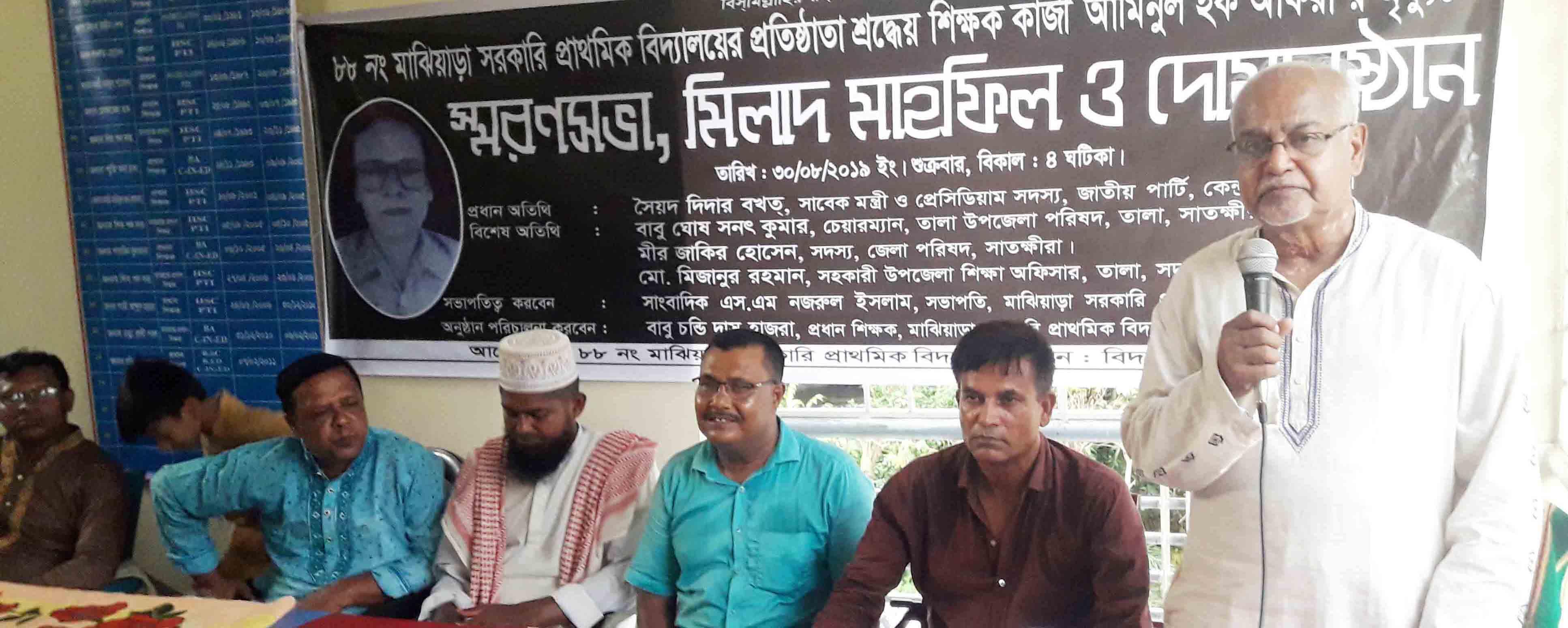 তালায় শিক্ষক কাজী আফরার স্মরণসভা অনুষ্ঠিত
