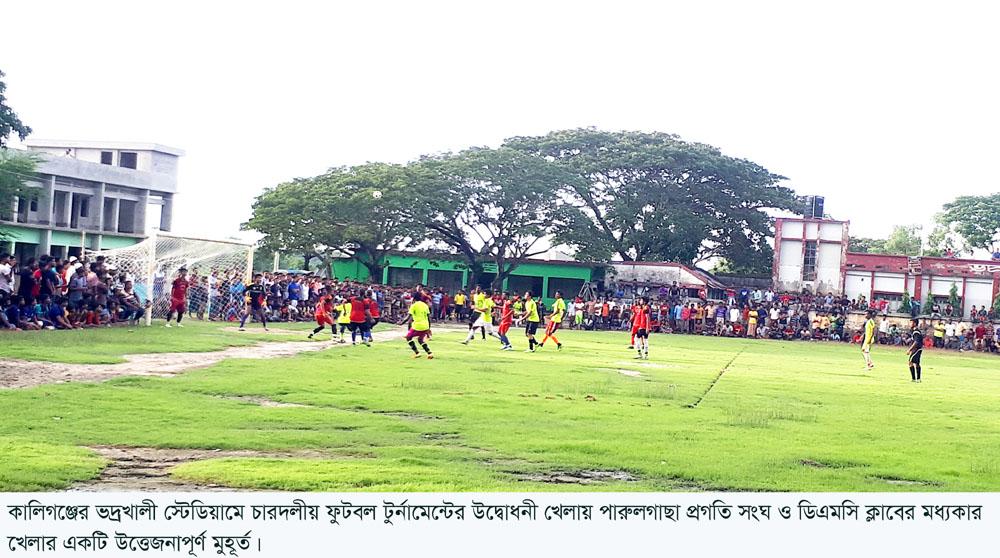 কালিগঞ্জে চারদলীয় ফুটবল টুর্নামেন্টে পারুলগাছা প্রগতি সংঘের জয়