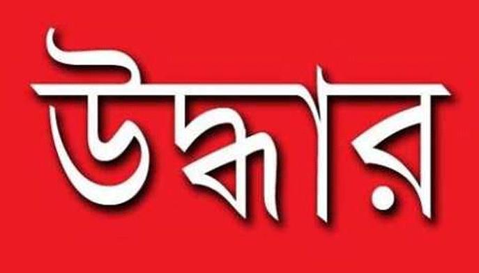 শ্যামনগরে অপহৃত রিমা উদ্ধার: প্রতারক হাফিজুর পলাতক