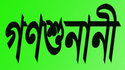 ব্যাংদহা বাজারে সরকারি জমি থেকে গাছ কর্তন ও অবৈধভাবে ঘর নির্মাণ: গণশুনানী শেষে তদন্তের নির্দেশ