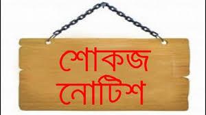 ডেঙ্গু: কাজে অবহেলায় শ্যামনগর স্বাস্থ্য কমপ্লেক্সের ৬ কর্মকর্তাকে শোকজ