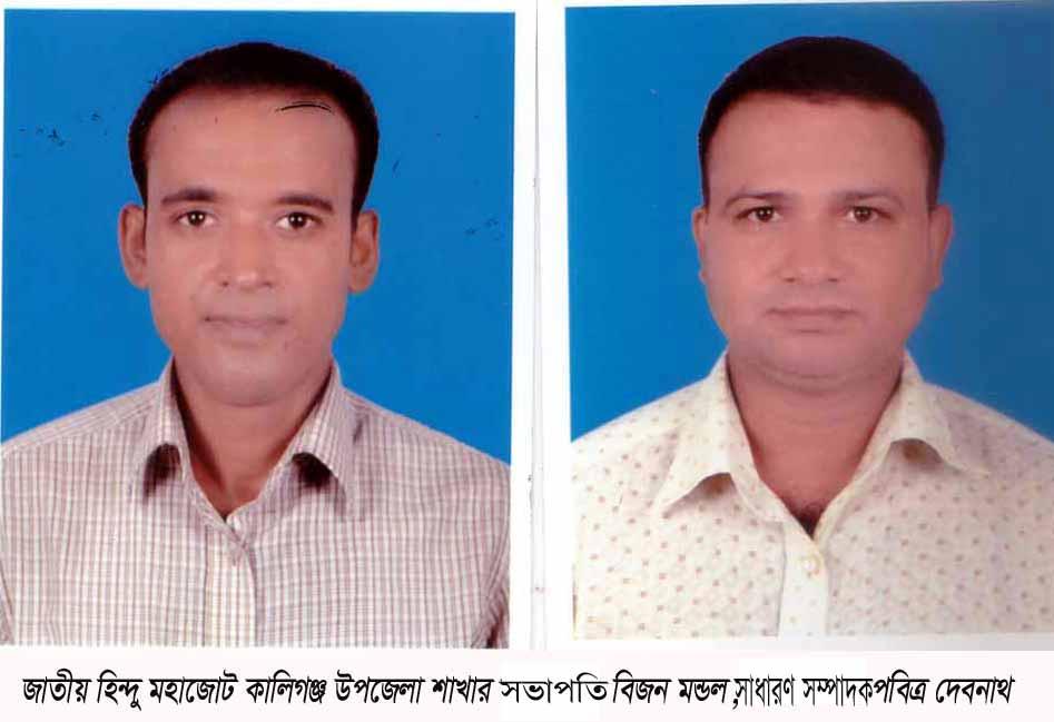 জাতীয় হিন্দু মহাজোট কালিগঞ্জ উপজেলা শাখার কমিটি অনুমোদন