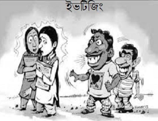 উত্ত্যক্তকারী তিন বখাটের ক্ষুরের আঘাতে আহত স্কুলগামী ছাত্রী