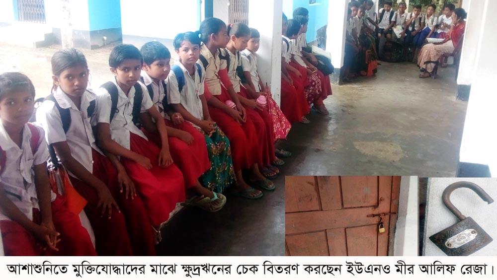 আশাশুনির বুধহাটায় স্কুলের ক্লাসরুমের তালা আঠা দিয়ে বন্ধ করে দিয়েছে দুর্বৃত্তরা
