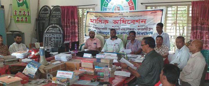 শাখরা কোমরপুর এজি মাধ্যমিক বিদ্যালয়ে মাসিক সভা