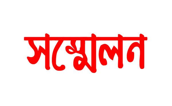 জাতীয় হিন্দু মহাজোট জেলা শাখার সম্মেলন শনিবার