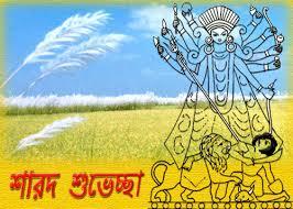 শারদ শুভেচ্ছা