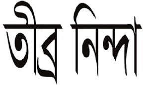 সাতক্ষীরা প্রেসক্লাব সভাপতির নামে মিথ্যা মামলা করায় তীব্র নিন্দা ও প্রতিবাদ