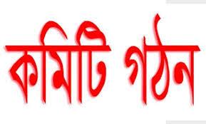 নাগরিক আন্দোলন মঞ্চ সাতক্ষীরার পৌর ৫নং ওয়ার্ডের আহবায়ক কমিটি গঠন