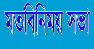 আশাশুনিতে জঙ্গিবাদ ও স্যোশাল মিডিয়ায় গুজব প্রতিরোধে মতবিনিময়