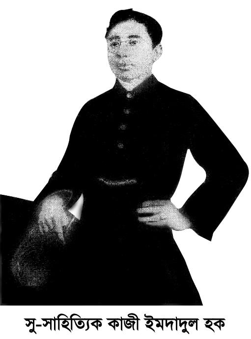 আজ সু-সাহিত্যিক কাজী ইমদাদুল হকের ১৩৮তম জন্মবার্ষিকী