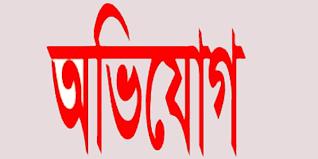 পাইকগাছায় আ'লীগ নেতা মুনসুরের বিরুদ্ধে তৃণমুল নেতা-কর্মীদের অভিযোগ
